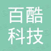 北京百酷科技有限公司