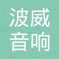 江门波威音响器材有限公司