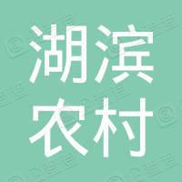 三门峡湖滨农村商业银行股份有限公司