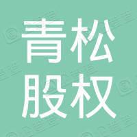深圳市青松股权投资企业(有限合伙)