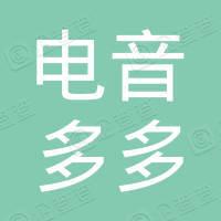 北京电音多多科技有限公司