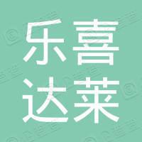 深圳市乐喜达莱贸易有限公司