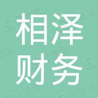 北京相泽财务咨询有限公司