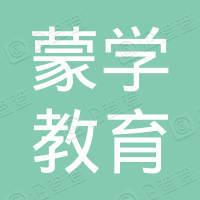 湖北蒙学教育咨询有限公司