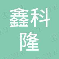 深圳市鑫科隆电子科技有限公司