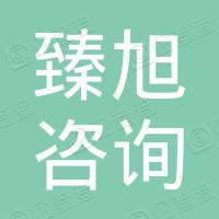 咸宁臻旭咨询有限公司
