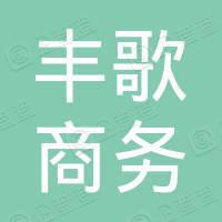 通山丰歌商务信息咨询中心