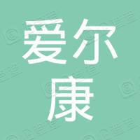 郑州爱尔康医学检验实验室有限公司