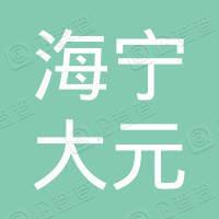 海宁大元控股集团有限公司