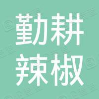 河南勤耕辣椒商贸有限公司