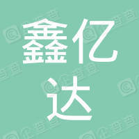 清原鑫亿达防腐杆有限公司北杂木分公司