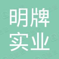 浙江明牌实业股份有限公司