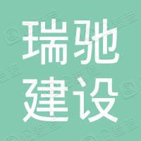 黑龙江省瑞驰建设集团有限责任公司