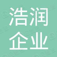 襄阳浩润企业管理咨询中心