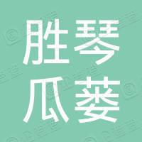 东至县胜琴瓜蒌专业合作社