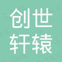 深圳创世轩辕科技有限公司