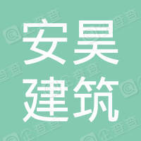 河北安昊建筑装饰工程有限公司