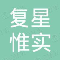 上海复星惟实一期股权投资基金合伙企业(有限合伙)