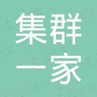 天津集群一家电子商务有限公司第七分公司