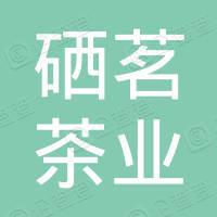 利川市硒茗茶业专业合作社