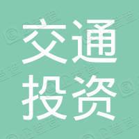 湛江市交通投资集团有限公司