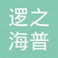 深圳逻之海普管理合伙企业(有限合伙)