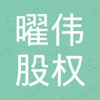 宁波梅山保税港区曜伟股权投资合伙企业(有限合伙)