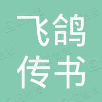 飞鸽传书(上海)信息科技有限公司