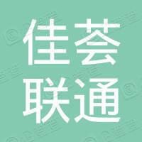 茅箭区天津路佳荟联通营业厅