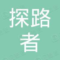 北京探路者物流有限公司