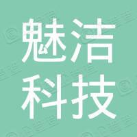 四川魅洁科技有限公司