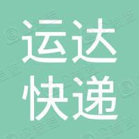 广州运达快递有限公司