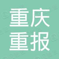 重庆商报印务有限公司