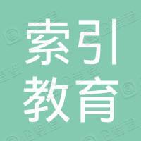 扬州索引教育咨询有限公司