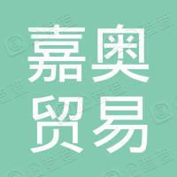 荆门嘉奥贸易有限公司