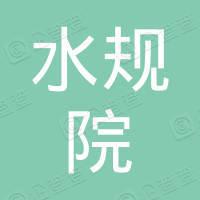 深圳水规院投资股份有限公司