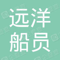 青岛远洋船员学院服务社