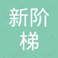 黑龙江省新阶梯图书经销有限公司