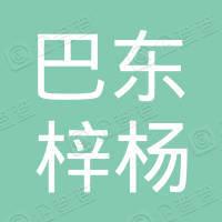 巴东县梓杨电子商务有限公司