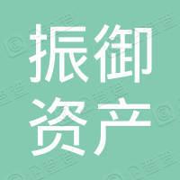 深圳市振御资产管理有限公司