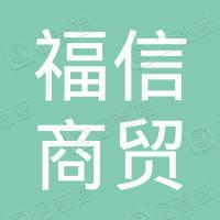 巴东县福信商贸有限责任公司