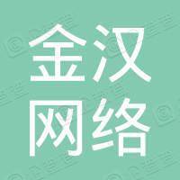 湖北金汉网络科技有限公司