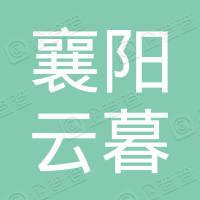 襄阳云暮管理咨询有限公司
