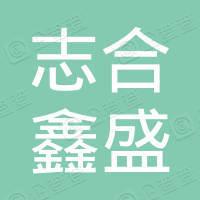大连志合鑫盛金属材料有限公司