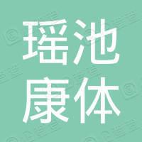 德江县瑶池康体中心