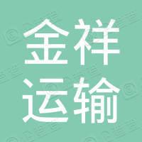 明水县金祥运输有限公司