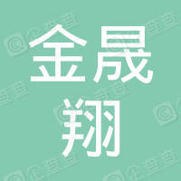 湖北金晟翔建设工程有限公司
