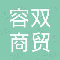 鹤峰县容双商贸有限公司