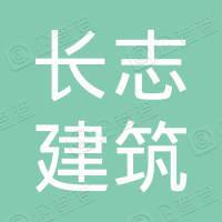 安徽长志建筑工程有限公司