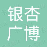 广东银杏广博创业投资合伙企业(有限合伙)